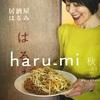 【44】haru-mi 居酒屋はるみ(読書感想文13)