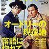1月6日 加藤シゲアキメモ