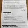 ふるさと納税でベルメゾンお買い物ポイント50%。岐阜県美濃加茂市。