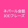 【初級】ネパール語 - 日常会話100フレーズ