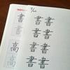 【10.2発売!私のノート、手帳術】先生と考察「書いて整えるとは?」
