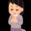 【メンタル】嫉妬して苦しい時の対処法「慈悲の瞑想」