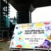 【日記】HMJ2019に行きました。