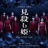 12人の姫達