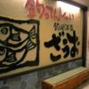 【絶品!】東京都内で釣りも楽しみつつ新鮮な魚を食べられるお店