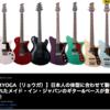 デジマート・製品ニュースにRYOGAが掲載