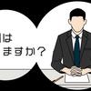【人事に聞く】採用面接での逆質問は何を聞けば良いの?
