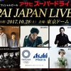 アサヒスーパードライ presents KANPAI JAPAN LIVE 2017