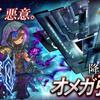 【ロードオブダンジョン】オメガ強襲イベント情報