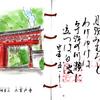 西国三十三霊場・第10番札所・明星山三室戸寺御詠歌の御朱印です