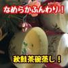 【レシピ】きのこと組み合わせて秋の味!鮭の茶碗蒸し!