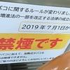 こぐま薬局の灰皿が撤去、敷地内禁煙に(2019年7月1日)