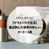 【ゲストハウス生活】最近飲んだ世界の珍しいコーヒー3選