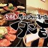 【オススメ5店】清水駅周辺~草薙(静岡)にある牛タンが人気のお店