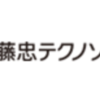 エンジニア必見!斬新過ぎた伊藤忠テクノソリューションズ(SIer)の面接質問