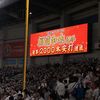 【ロッテ福浦2000本安打観戦記】満員のZOZOマリンスタジアムに行ってみた