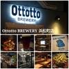 [東京|浜松町]『Ottotto BREWERY 浜松町店』に行ってみた