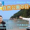 自然公園の日っ!! エトラジっ!!  第105回放送っ!!