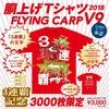 今日のカープグッズ:「カープ3連覇記念グッズ その23 胴上げTシャツ 「2018 FLYING CARP V9」」