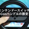 ニンテンドースイッチ Joy-Conハンドルの設定方法