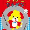 (う○こ最新作)日本一楽しいひらがなドリル うんこひらがなドリル、気になる価格は?楽天市場で入手するならコチラ