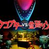 タイトル通りのC級アクション!『シャークコプター VS 盆踊りゾンビ』レビュー!【Switch】