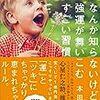 【歩くリトマス試験紙の反応記録】Giveばかりじゃダメ