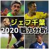 【ジェフ千葉】2020移籍情報/スタメン予想(2/6時点)