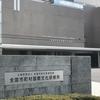 協力隊第2話 滋賀県の初任者研修に参加しました!