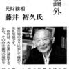 藤井裕久元財務大臣が赤旗に登場