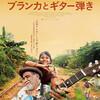 「ブランカとギター弾き」長谷井宏紀