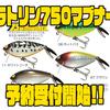 【ガウラクラフト】独特なボディ形状のルアー「ラトリン750マブナー」通販予約受付開始!