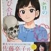 漫画「賢者の学び舎」3巻 もっとハードな大学生活と佐藤亮子さんのキラキラ