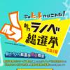 新作ラノベ総選挙、締め切り迫る!