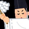 神前式にまつわる漢字