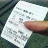 日本で一番悪い奴ら←ムチャクチャするでこいつら!w