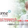 割引人気結婚式場探しの-hanayume-ハナユメの口コミ・評価からメリット・デメリットを元ウエディングプランナーが見極める。