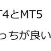 MT4/MT5の違いとメリット・デメリットがはっきり知りたい