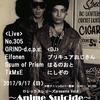 【告知】9/17(日)中野雷神:アニメスーサイド
