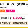 【ハピタス】イトーヨーカドーネットスーパー 新規登録+購入で1,000pt(900ANAマイル)♪