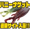 【ジャッカル】フリーリグなどにオススメのワーム「ハニーナゲット各サイズ」通販サイト入荷!