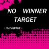 【未勝利戦を制す!】20200119