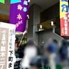 根津神社だけじゃない!谷根千の各地がお祭り会場として盛り上がり中『第19回 根津・千駄木 下町まつり』