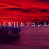 ついにWWEも無観客試合実施 新日本プロレスはどうする?