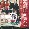 大阪■10/13■道頓堀 川面舞台