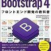 Bootstrap 5 Alpha を Parcel で使ってみた
