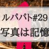 【ルパパト】29話「写真は記憶」あらすじ&感想【ネタバレあり】