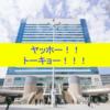 8/1-8/9まで東京にいます!!!