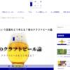 クラフトビールという言葉についてのアンケートまとめ記事を書きました