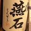 香川はお酒も美味しい-丸尾酒造の悦凱陣・燕石